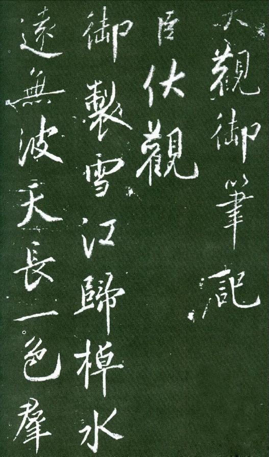 《大观御笔记》   宋蔡京《大观御笔记》(渤海藏真帖明拓本),行书,书于大观4年,刊于崇祯三年(1630)海宁陈元瑞《渤海藏真帖》.