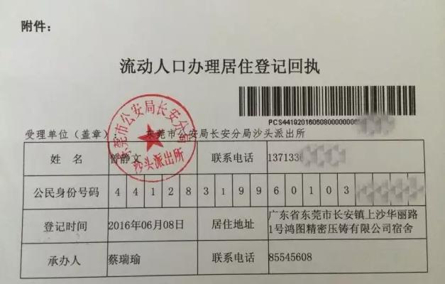 流动人口婚育证_深圳办理流动人口证