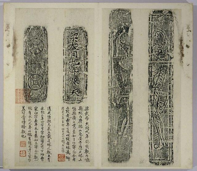 细读古籍   《清仪阁所藏古器物文》