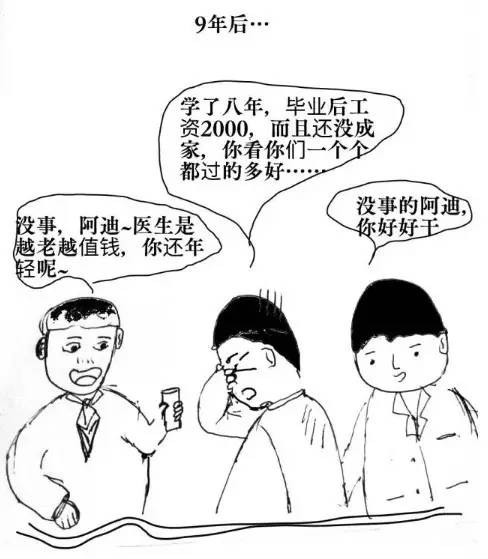 漫画说:医生参加同学高中聚.趁人漫画图片