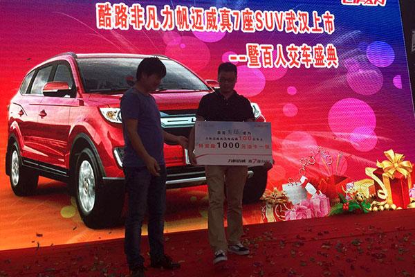 力帆迈威真7座SUV武汉上市暨百人交车盛典