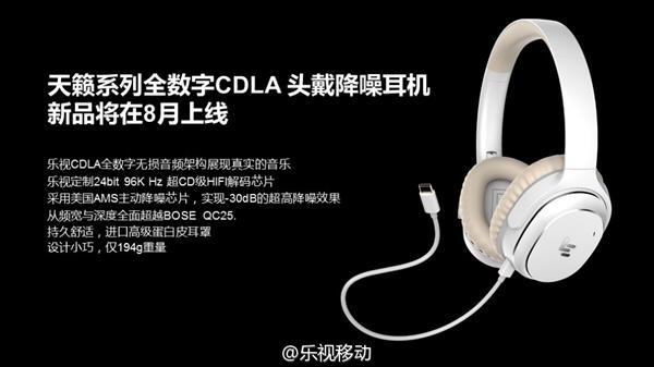 乐视发起CDLA产业联盟:强推Type-C无损音乐的照片 - 2
