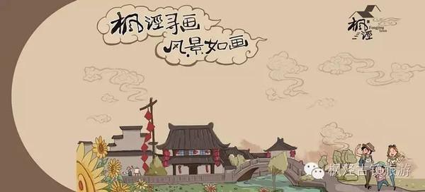 【新鲜出炉】枫泾手绘地图,带你玩转小镇-搜狐旅游