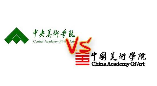 6,中央美术学院,中国美术学院图片