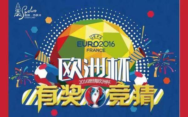 2016欧洲杯-英格兰vs冰岛有奖竞猜!