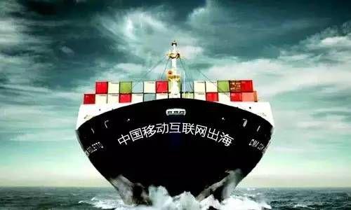 中国移动互联网企业出海分析:选择比拼命更重要