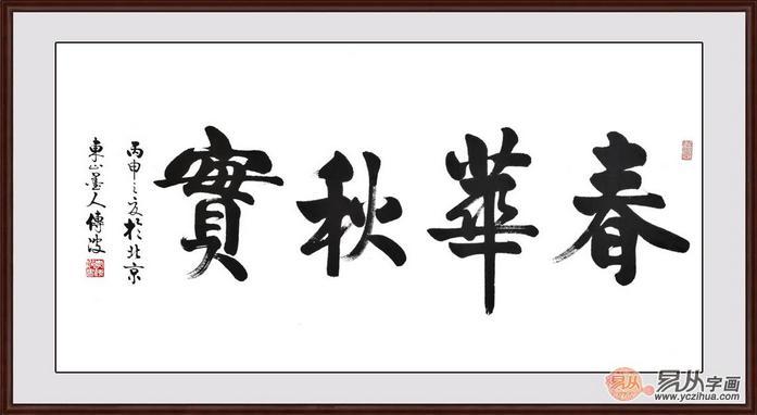 四字书法作品欣赏 当代名家书法精选