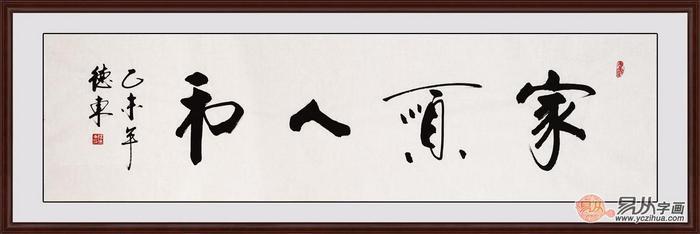文化 正文  中国书画院会员于国光四尺横幅隶书作品《惠风和畅》(作品