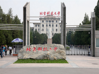 2017北京科技大学控制工程考研参考书目