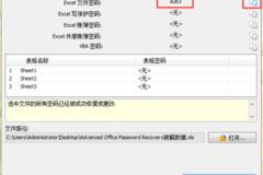 破解4位组合型Excel文档密码的教程