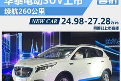 华泰纯电动SUV正式上市 售价24.98-27.28万