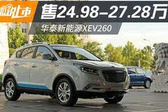 售价24.98-27.28万元 华泰XEV260正式上市