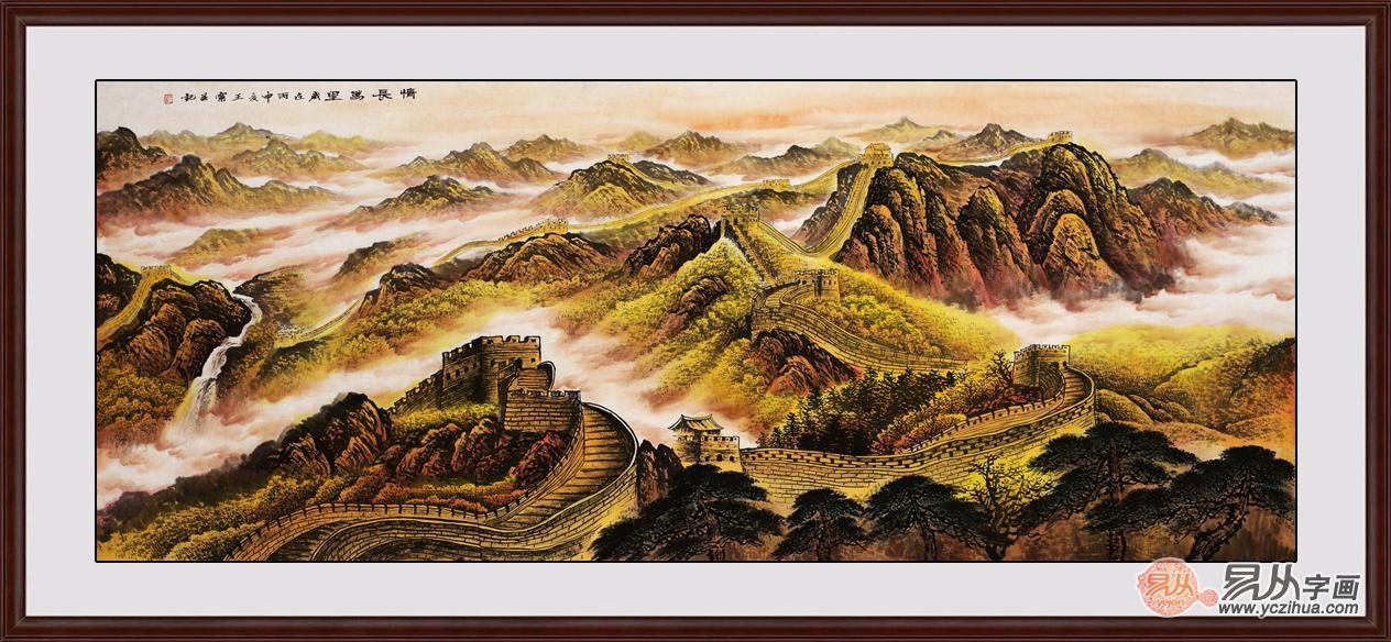 国画长城山水画,客厅大靠山挂画之首选图片
