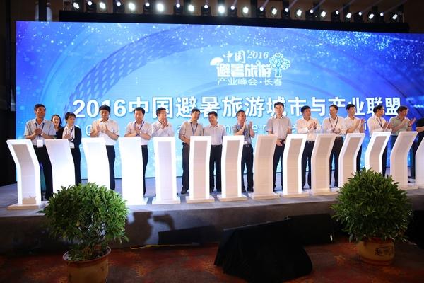《中国避暑旅游城市与产业联盟宣言》