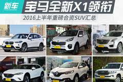 宝马全新X1领衔 2016上半年重磅合资SUV汇总