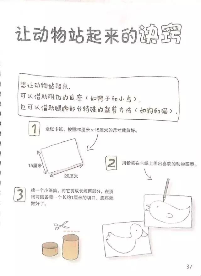 小鸭卡纸手工制作图片