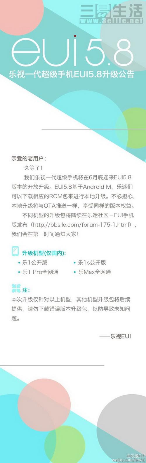 乐视发致歉信:eui5.8因严重ug无法推送