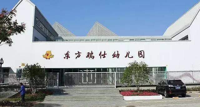 上海市嘉定区东方瑞仕幼儿园