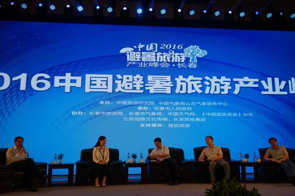 主题论坛一:避暑旅游城市发展新动力