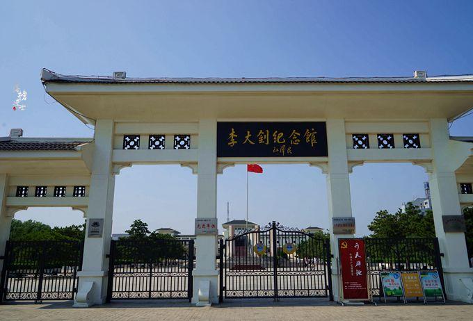 李大钊纪念馆