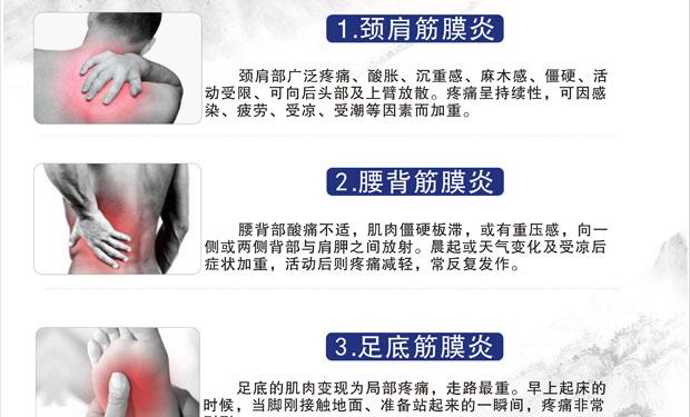 软组织筋膜炎怎么引起的如何治疗?