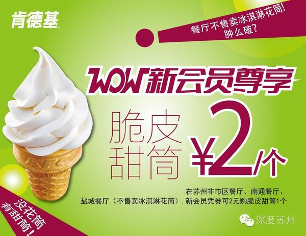 │肯德基新会员,凭券至售卖冰淇淋花筒的餐厅