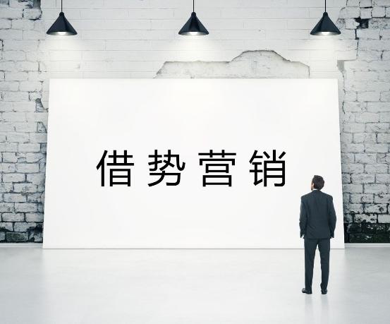 坤鹏论:借势营销 花小钱办大事,学会你也能做到-坤鹏论