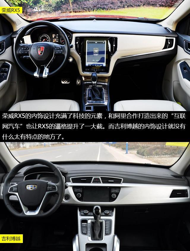 荣威RX5联手马云爸爸PK博越,谁才是最美网红高清图片
