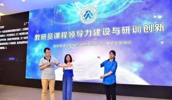 导力建设与研训创新(一)--北京市海淀区教师进