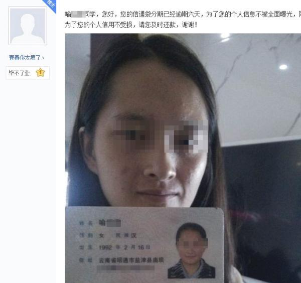 新闻资讯_贴吧中所附该同学手拿本人身份证的照片,图中马赛克为澎湃新闻所加