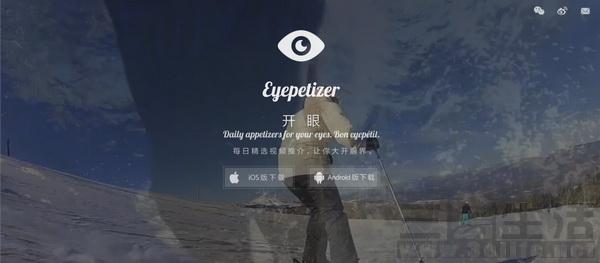 Image result for 開眼視頻