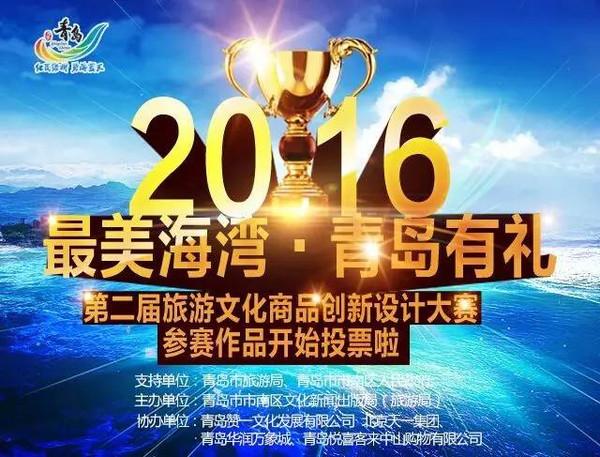 青岛市第二届旅游文化商品创新设计大赛网络投票正式图片
