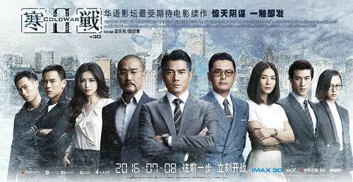 《寒战2》:香港法制精神如何战胜政治野心