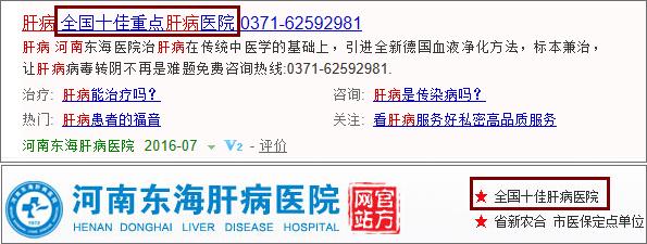 河南东海肝病医院宣称全国十佳重点 涉嫌虚假