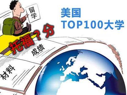 托福考多少分能进美国前100大学-美国高中网