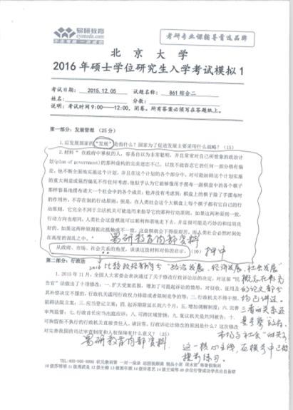 2017北京大学政府管理学院人力资源管理专业