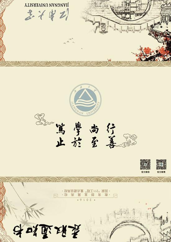 """江南大学2016年录取通知书以""""水墨江南""""为主题,装帧折叠方式由两折图片"""