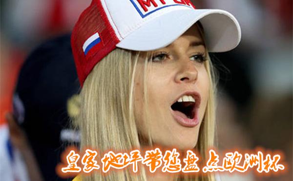 俄罗斯美女球迷在现场助阵