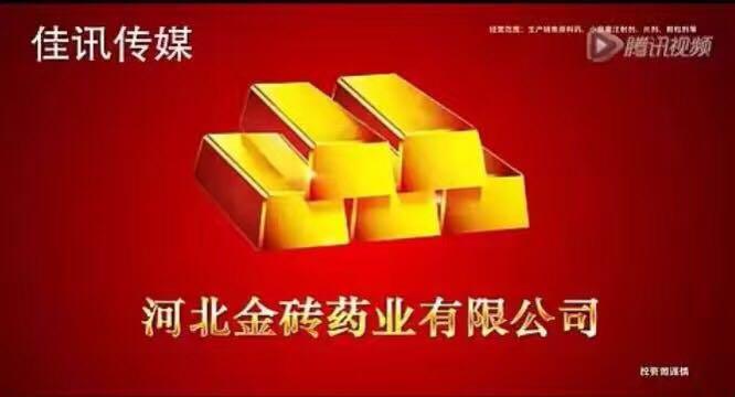 寿星补汁金顶药业骗局