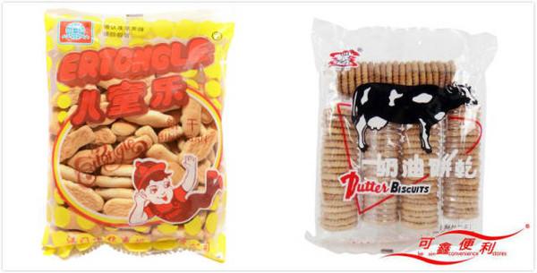 沙70 80 90后童年最爱吃的零食,居然骗了我们那么多年