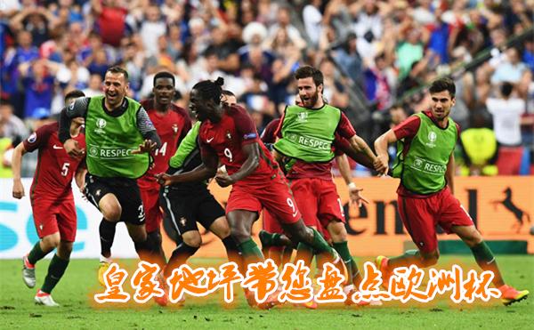 攻入制胜一球的葡萄牙球员庆祝画面