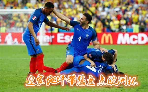 进球后的法国球员热情拥抱