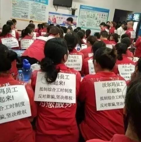 从沃尔玛员工罢工风波中学习综合工时制   法务专题嗖嗖嗖(51)