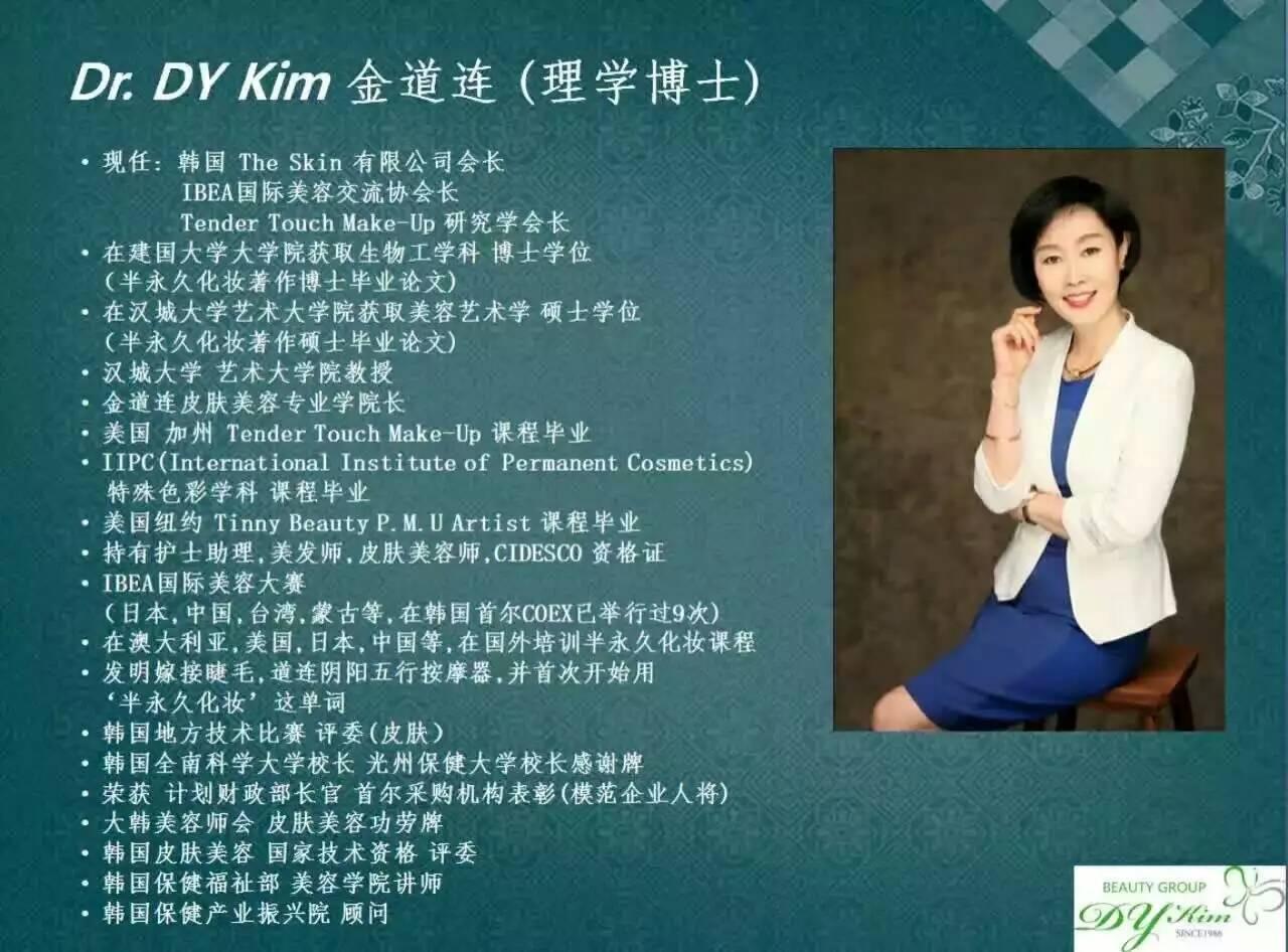 韩国皮肤管理,比半永久还火的项目! 半永久公开课 第2张