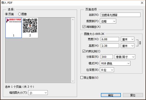 导出PDF文件中的图片,只需要一招