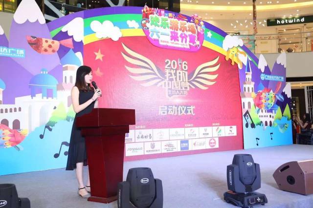 2016年《我的中国梦》主持人大赛正式拉开帷幕