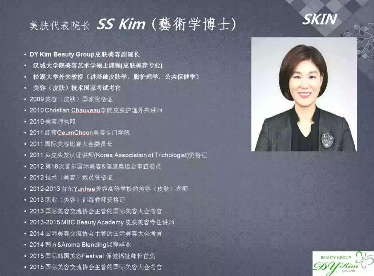 韩国皮肤管理,比半永久还火的项目! 半永久公开课 第4张