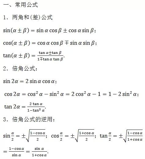 高中数学所有公式全汇总~暑期预习必备!图片