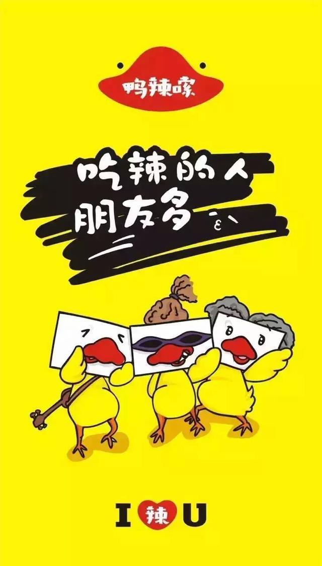 鸭辣嗦创意卡通形象欣赏