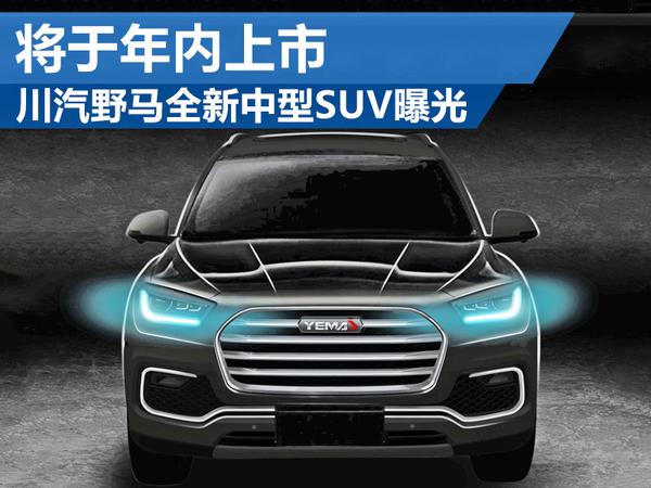 川汽野马T80全新中型SUV曝光 将于年内上市高清图片